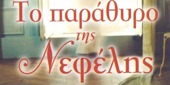Το Παράθυρο της Νεφέλης, βιβλίο