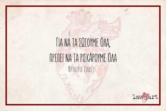 Πηγή εικόνας : lavart.gr | Απόφθεγμα του Σίλερ