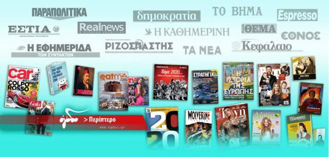 Τα ένθετα βιβλία των εφημερίδων