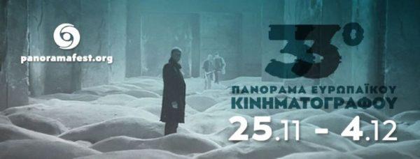 33o Πανόραμα Ευρωπαϊκού Κινηματογράφου