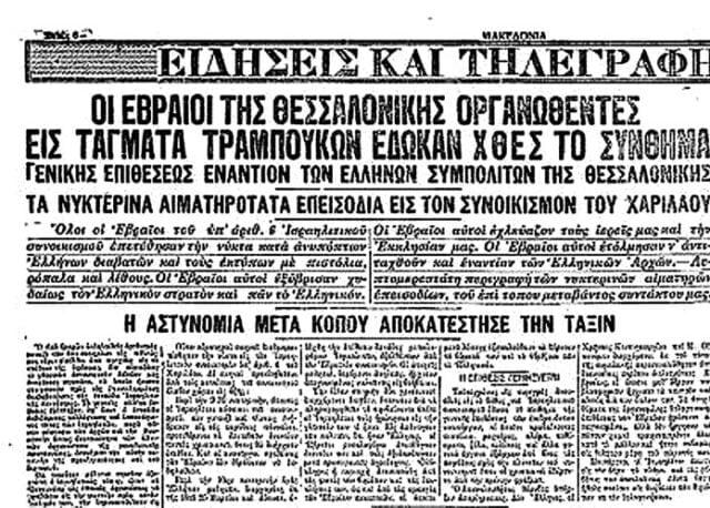 Εφημερίδα Μακεδονία - Θεσσαλονίκη