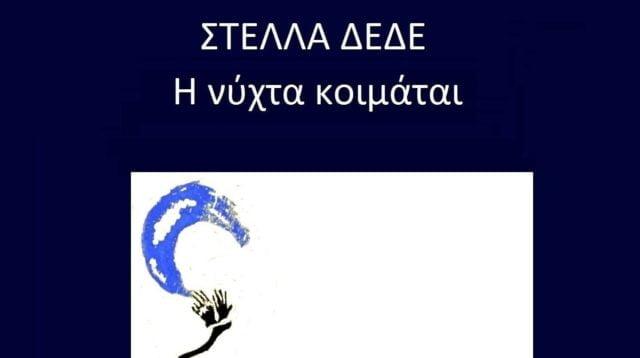 Στέλλα Δέδε