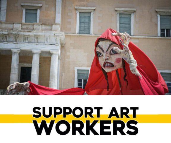 Υγειονομική κρίση και Support Art Workers