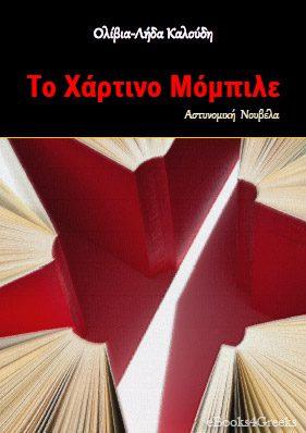Δωρεάν βιβλία για μια ανώδυνη καραντίνα