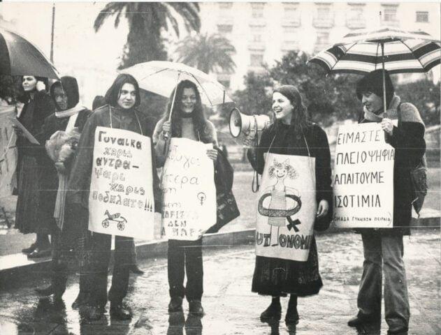 Διαδήλωση για το οικογενειακό δίκαιο το 80