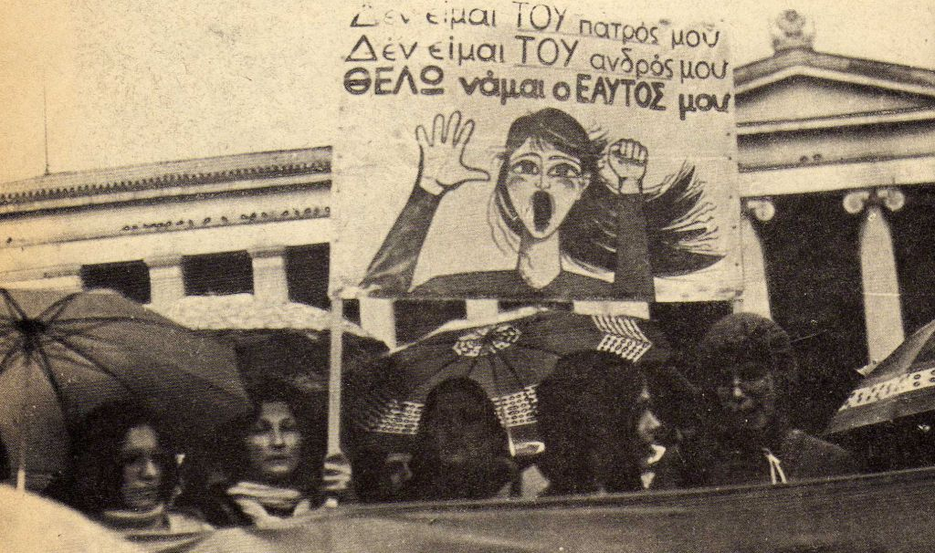 διαδήλωση ελληνίδων φεμινιστριών τον 20ό αιώνα