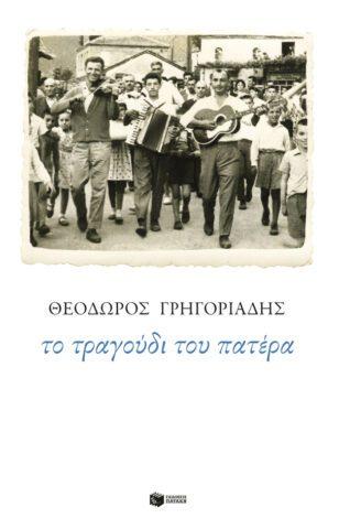"""Εξώφυλλο του βιβλίου """"Το τραγούδι του πατέρα"""""""