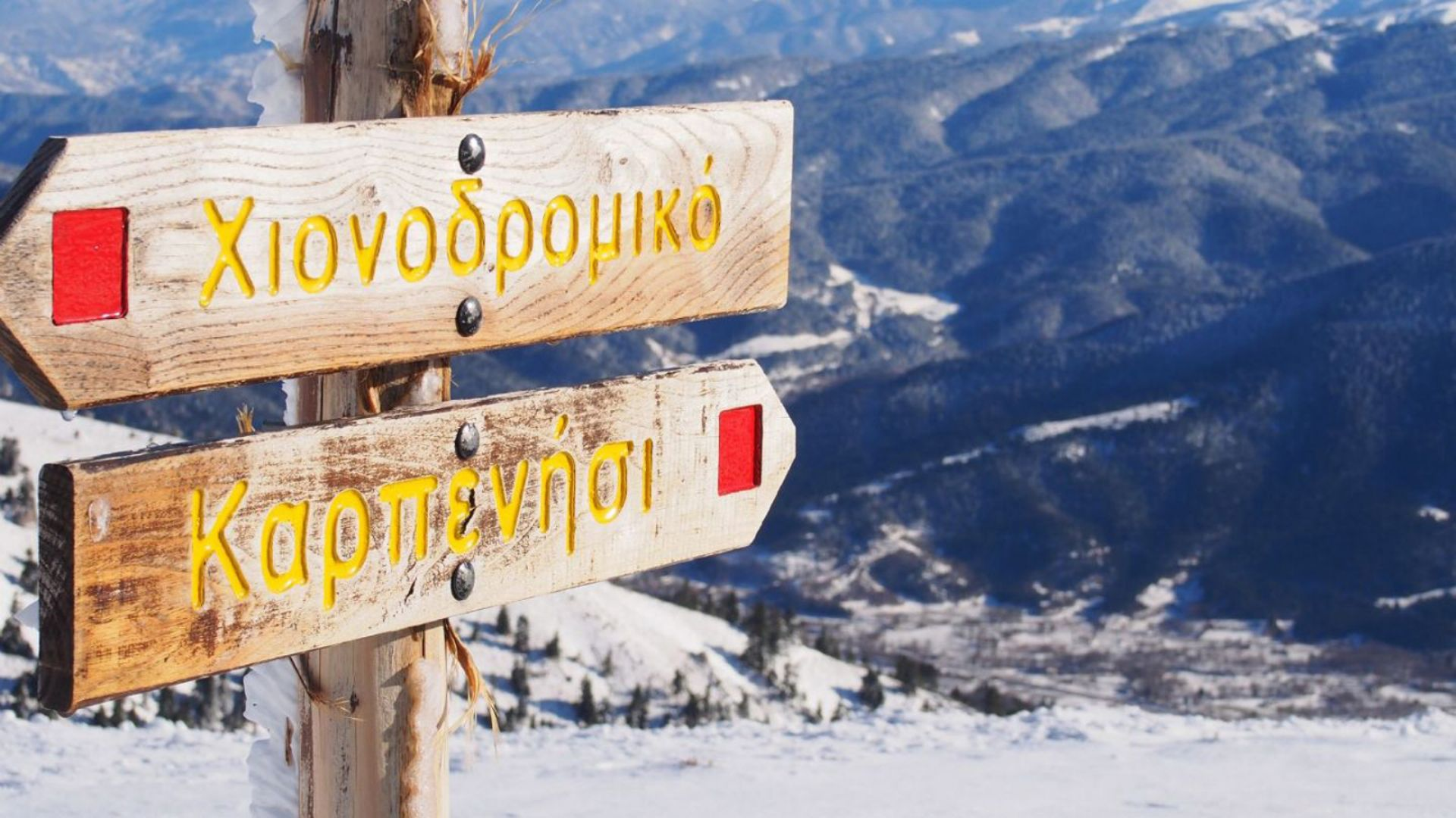 Χιονοδρομικό Κέντρο Καρπενήσι