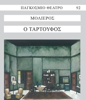 https://www.evripidis.gr/product/20810/o-tartoyfos-/
