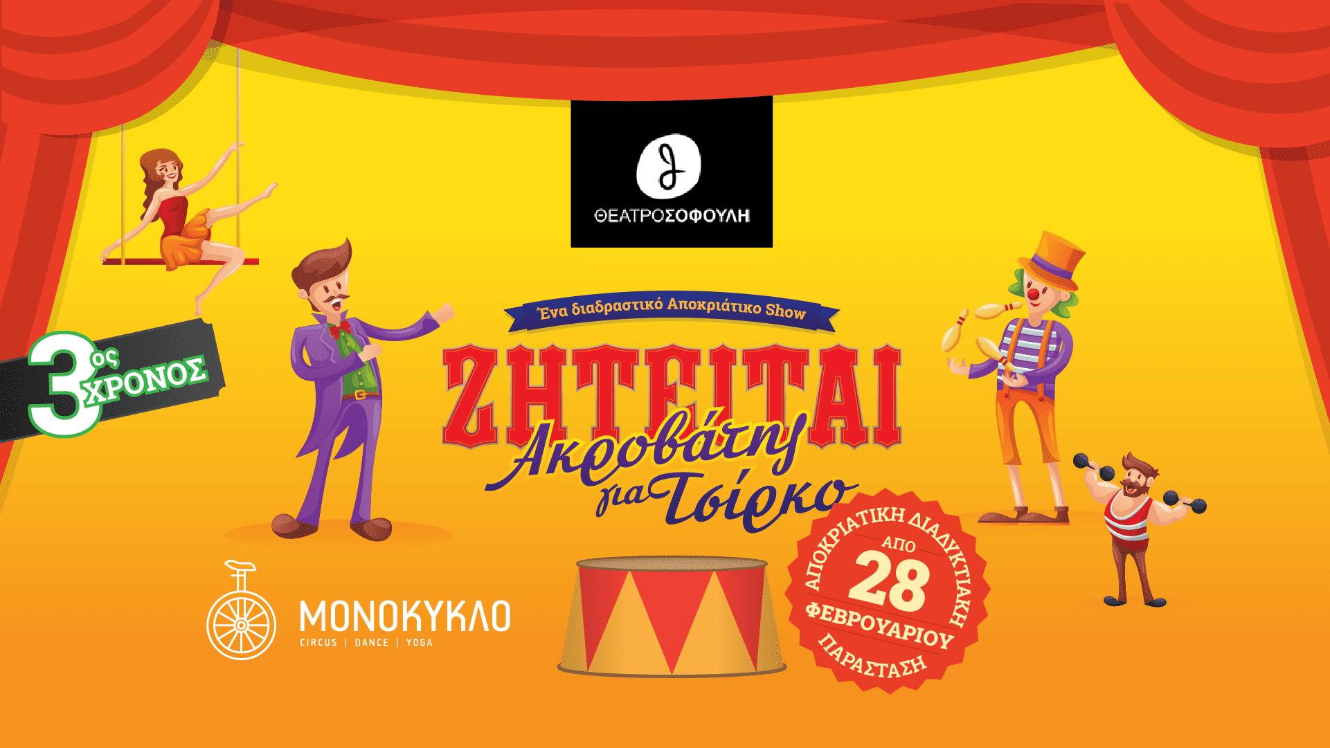 Πρεμιέρα Κυριακή 28 Φεβρουαρίου: «Ζητείται ακροβάτης για Τσίρκο» Online Stream