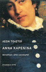 Άννα Καρένινα, βιβλία