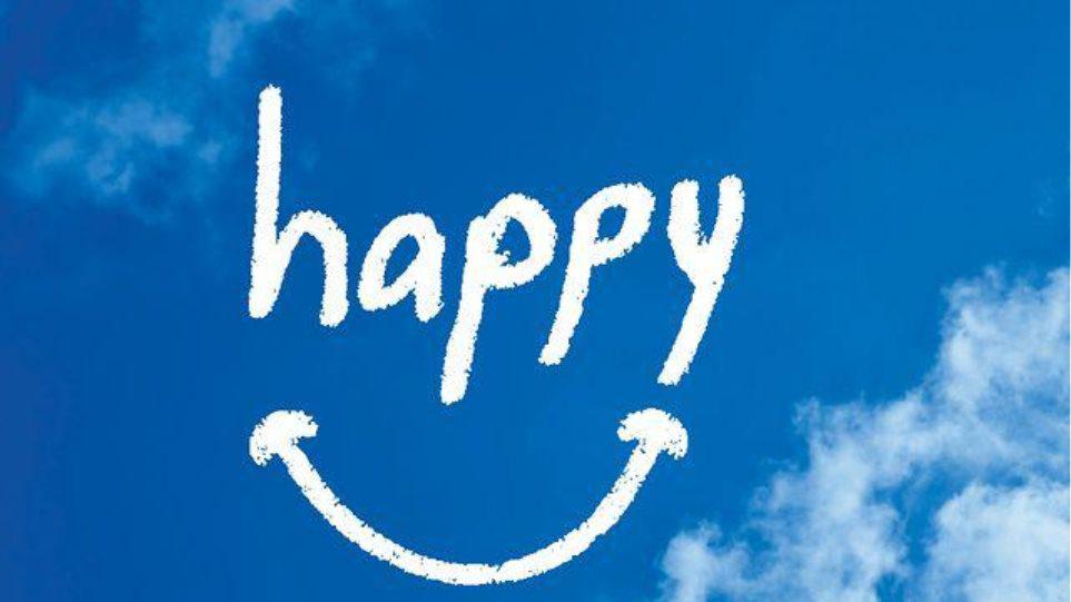 ευτυχίας