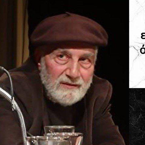 Λέανδρος Πολενάκης (Κριτικός Θεάτρου, Συγγραφέας)