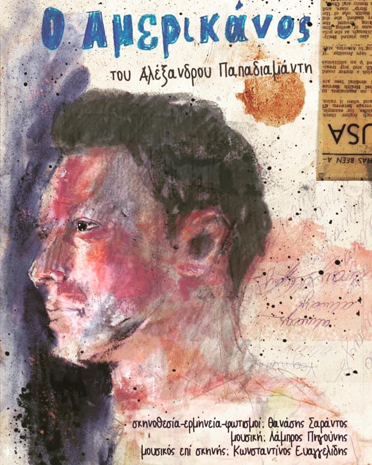 «Ο Αμερικάνος» του Αλέξανδρου Παπαδιαμάντη με τον Θανάση Σαράντο