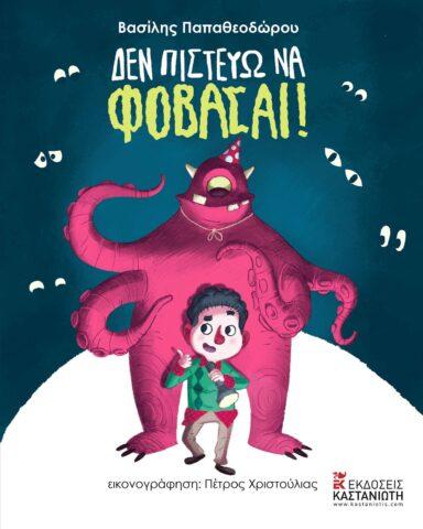Εξώφυλλο βιβλίου: Δεν πιστεύω να φοβάσαι
