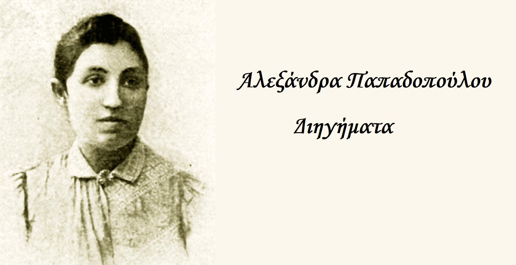 Αλεξάνδρα Παπαδοπούλου