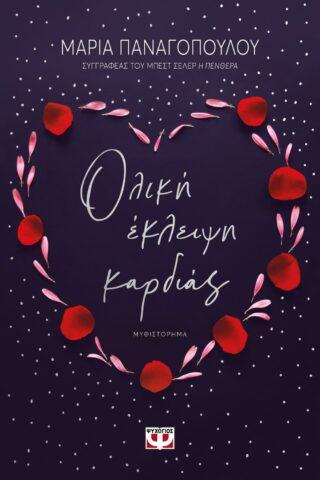 Μαρία Παναγοπούλου, Ολική έκλειψη καρδιάς