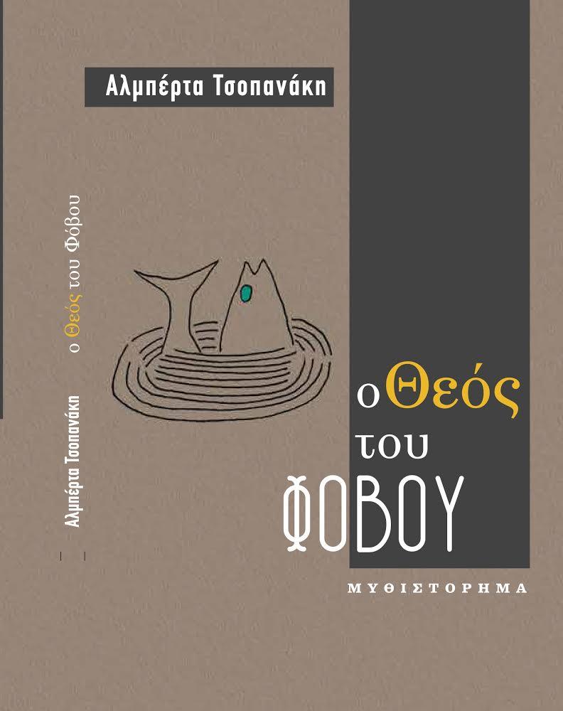 Διαδικτυακή Παρουσίαση του Μυθιστορήματος της Αλμπέρτα Τσοπανάκη «Ο ΘΕΟΣ ΤΟΥ ΦΟΒΟΥ»