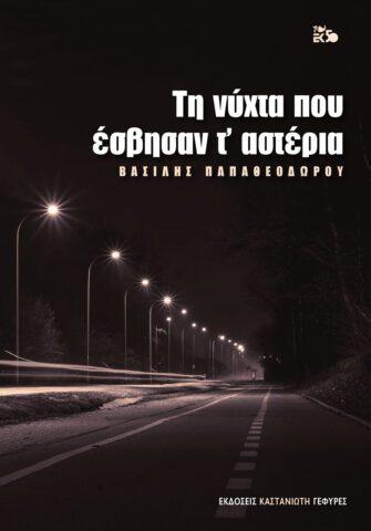 """Εξώφυλλο βιβλίου: """"Τη νύχτα που έσβησαν τ` αστέρια"""" - Συγγραφέας Βασίλης Παπαθεοδώρου"""