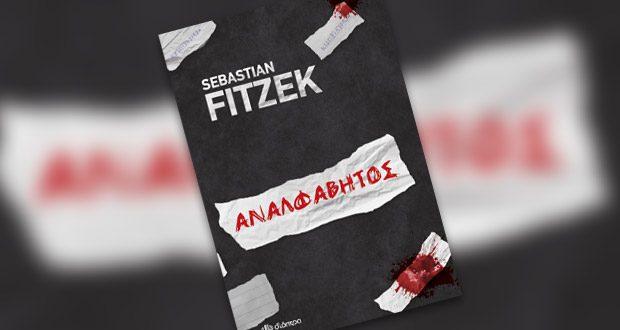 sebastian fitzek, αναλφάβητος