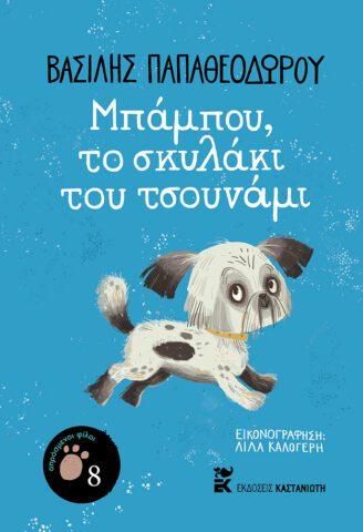 Εξώφυλλο βιβλίου: Μπάμπου το σκυλάκι του τσουνάμι Συγγραφέας Βασίλης Παπαθεοδώρου