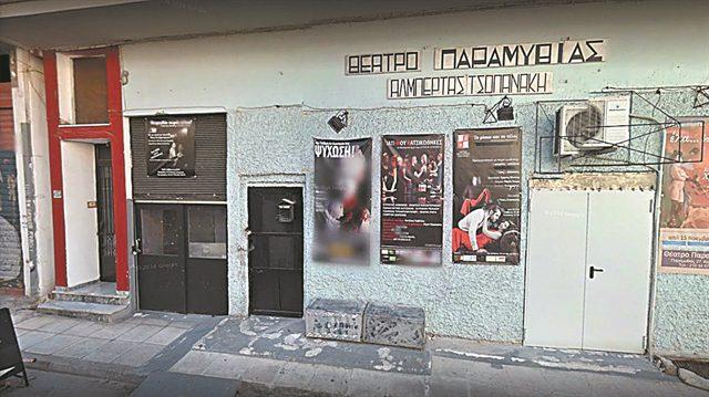 Το Θέατρο Παραμυθίας της Αλμπέρτα Τσοπανάκη στην οδό Παραμυθίας 27, στον Κεραμεικό.