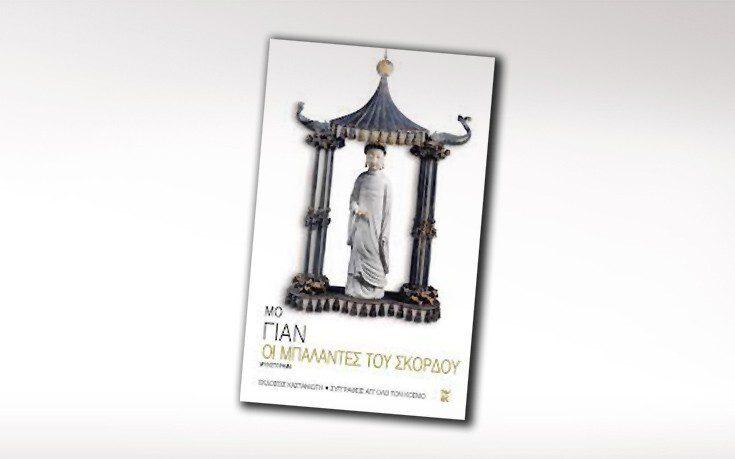 Μυθιστορήματα της Ανατολικής Ασίας