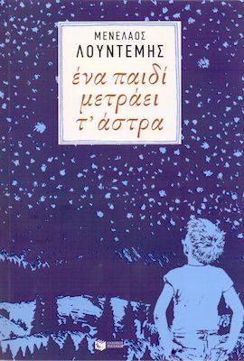 Ένα παιδί μετράει τ 'άστρα