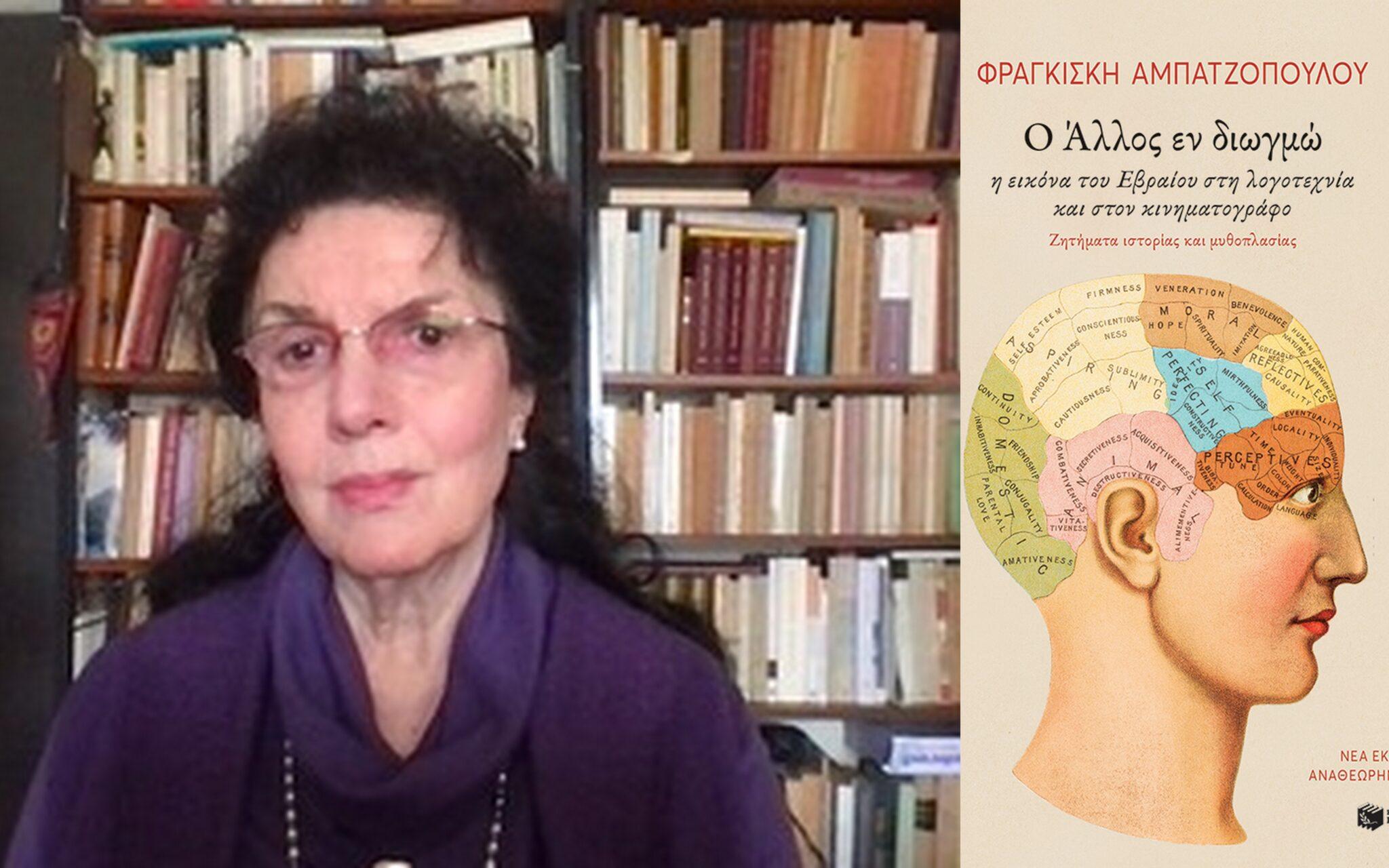"""""""Ο Άλλος εν διωγμώ"""" - Συγγραφέας: Φραγκίσκη Αμπατζοπούλου"""