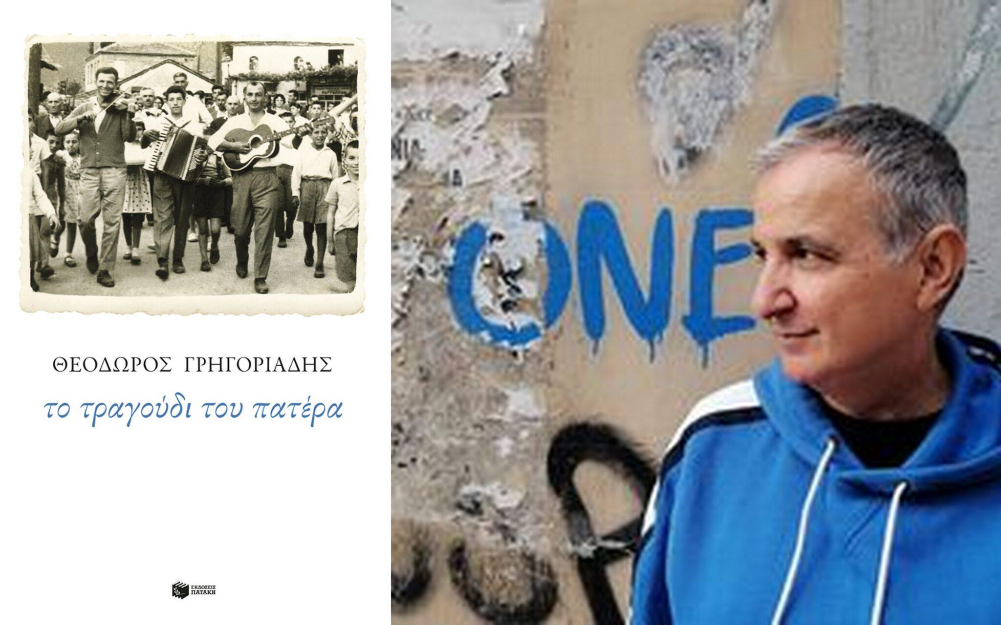 """""""Το τραγούδι του πατέρα"""" - Συγγραφέας: Θεόδωρος Γρηγοριάδης"""