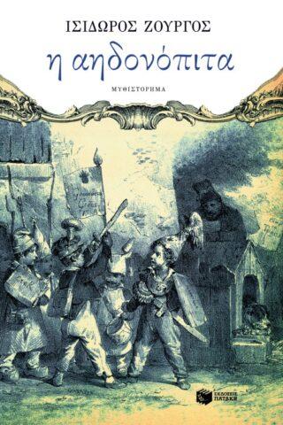 Εξώφυλλο βιβλίου: Η αηδονόπιτα