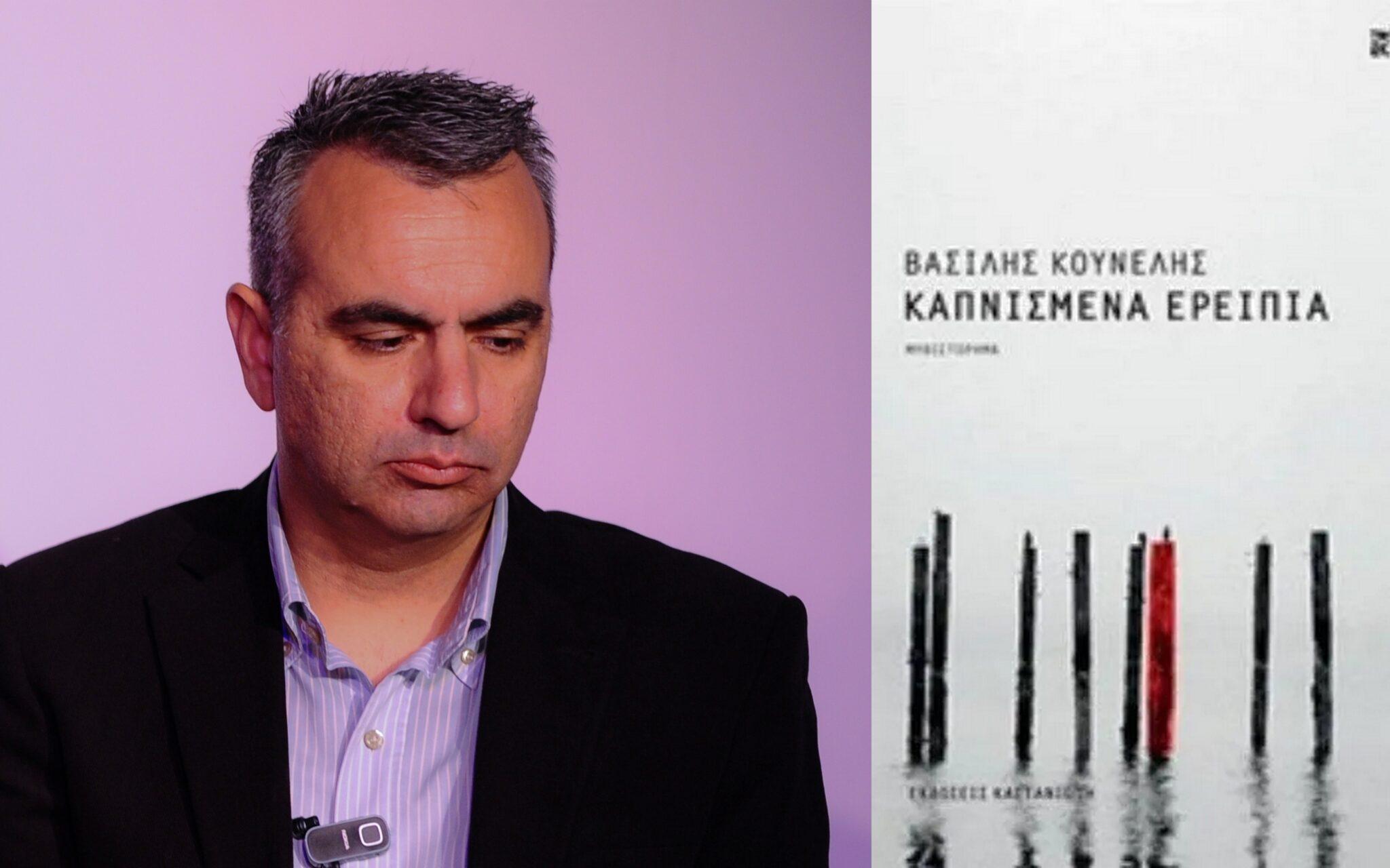 """Βιβλίο: """"ΚΑΠΝΙΣΜΕΝΑ ΕΡΕΙΠΙΑ"""" - Συγγραφέας: Κουνέλης Βασίλης"""