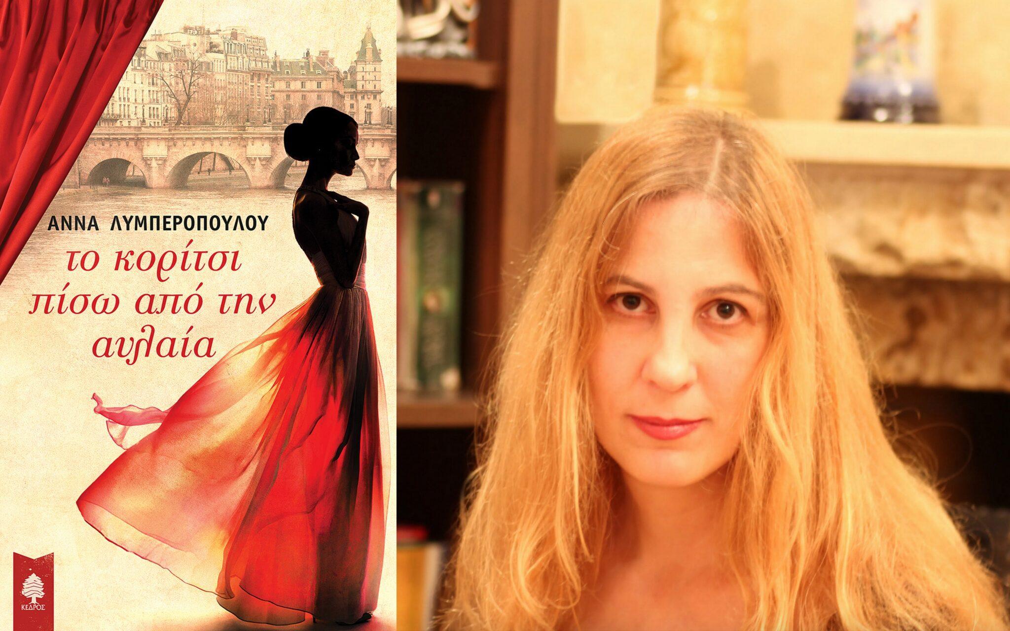 """Βιβλίο: """"το κορίτσι πίσω από την αυλαία"""" - Συγγραφέας: Λυμπεροπούλου Άννα"""