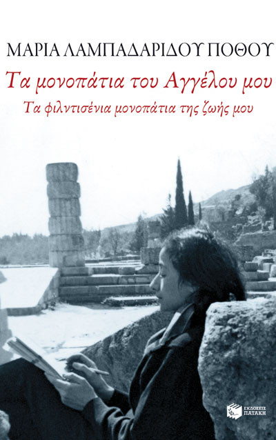 """""""Τα μονοπάτια του Αγγέλου μου"""" - Συγγραφέας Μαρία Λαμπαδαρίδου - Πόθου"""