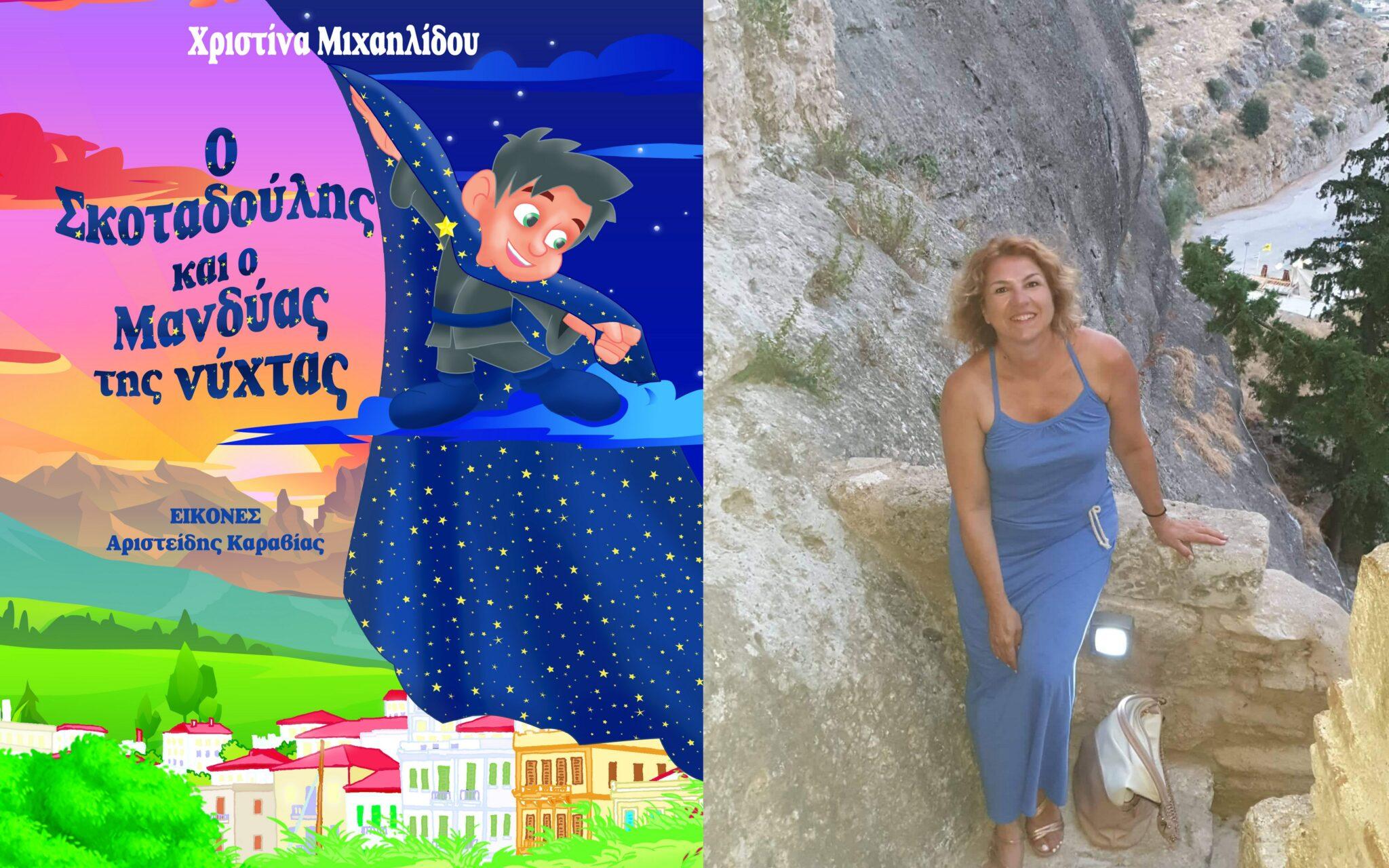 """""""Ο Σκοταδούλης και ο Μανδύας της νύχτας"""" - Συγγραφέας: Μιχαηλίδου Χριστίνα"""