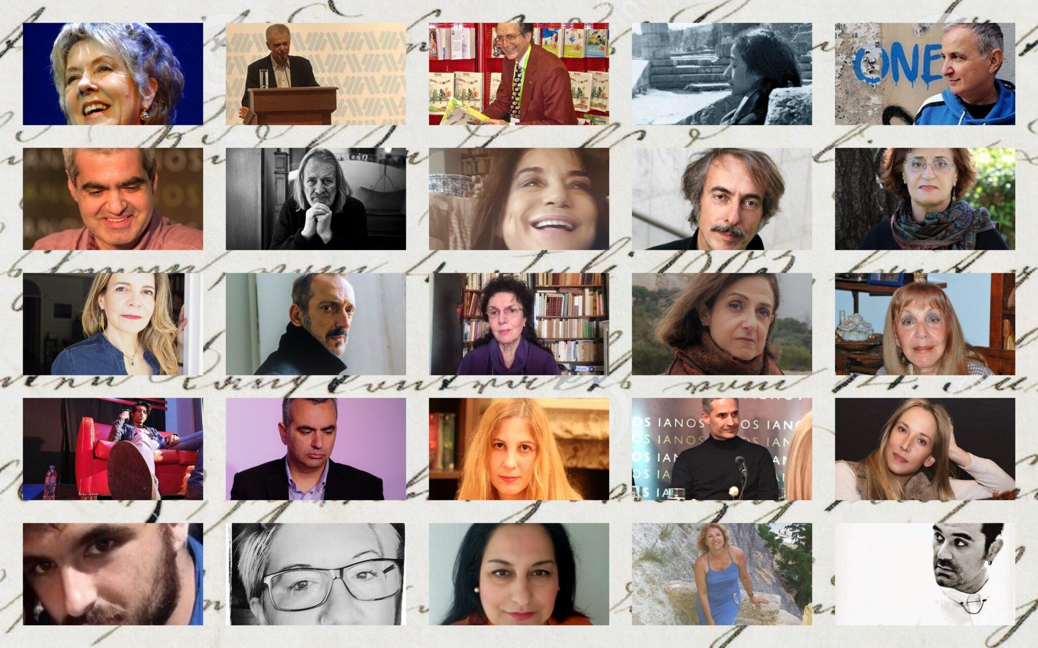 Είκοσι πέντε Συγγραφείς