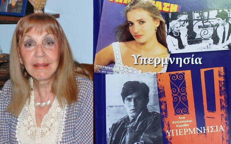 """""""Υπερμνησία"""" - Συγγραφέας: Λεία Χατζοπούλου - Καραβία"""