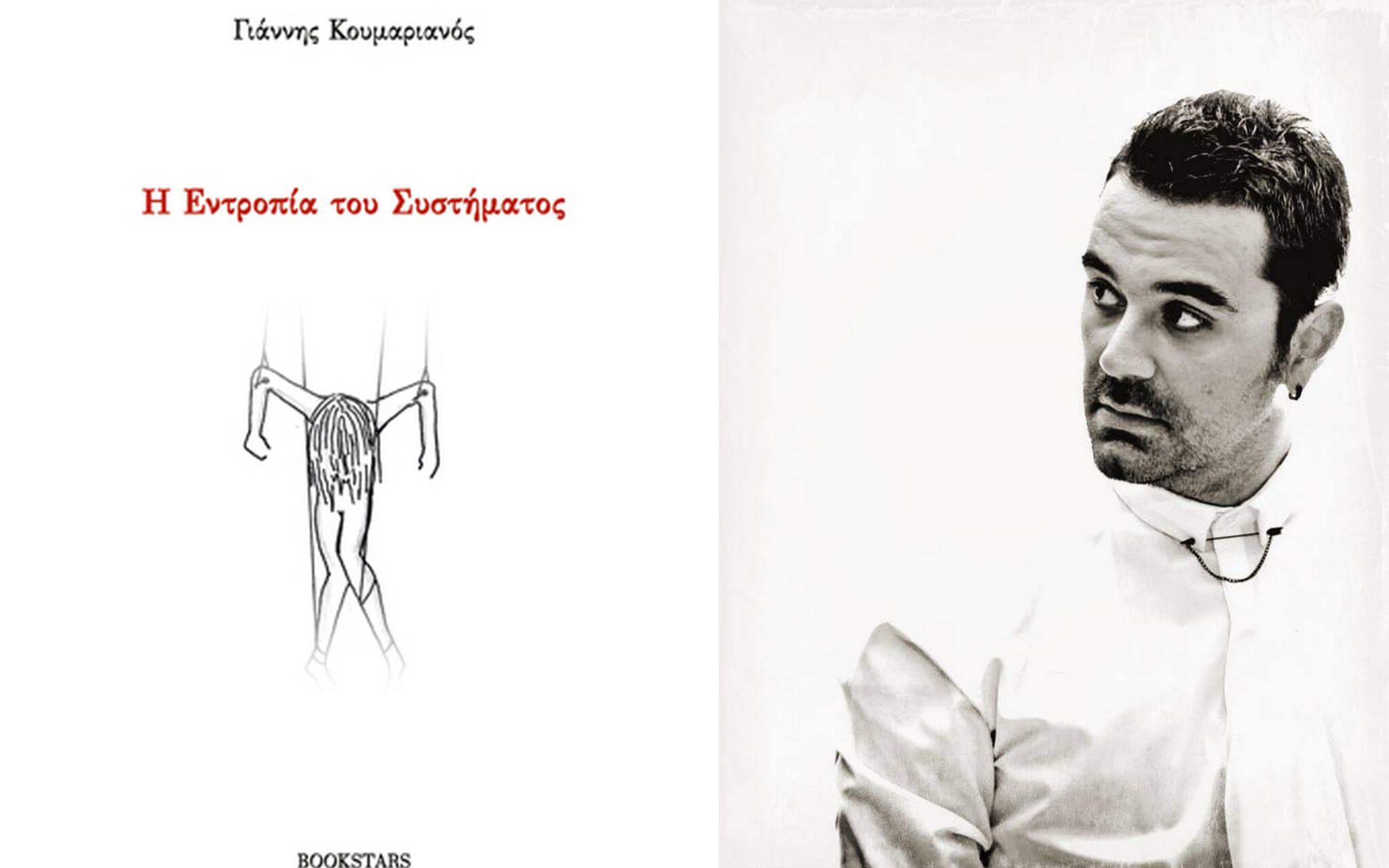 """Βιβλίο: """"Η εντροπία του Συστήματος"""" - Συγγραφέας: Κουμαριανός Γιάννης"""