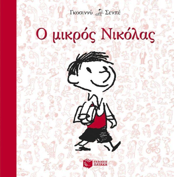 τα παιδικά βιβλία