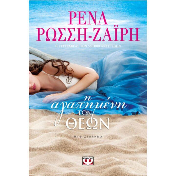 Η Αγαπημένη των Θεών Βιβλία που σε ταξιδεύουν στα νησιά της Ελλάδας