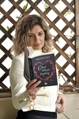 Μαρία Παναγοπούλου
