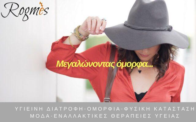 Rogmes.gr