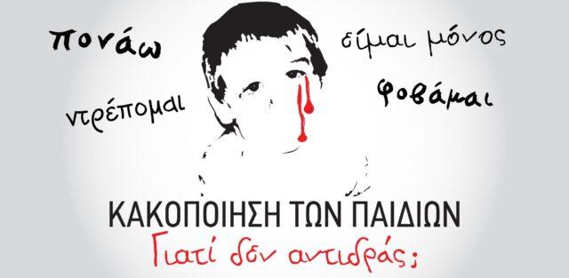 Παγκόσμια Ημέρα κατά της Σωματικής Τιμωρίας των Παιδιών