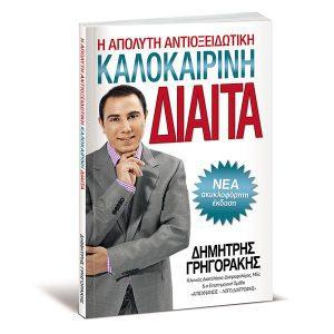 Δημήτρης Γρηγοράκης