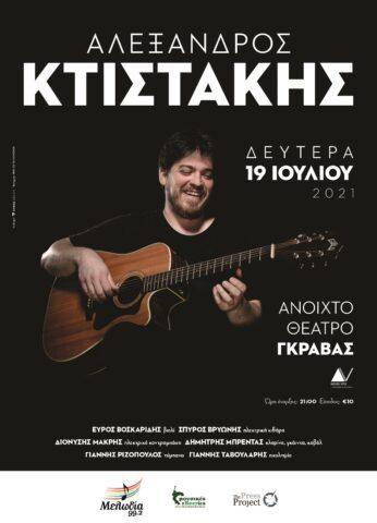 Αλέξανδρος Κτιστάκης