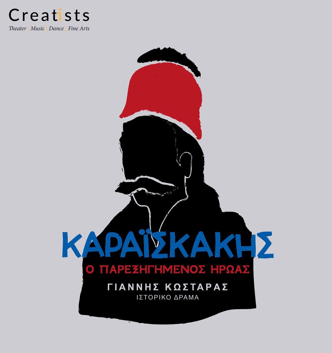 Καραϊσκάκης: Ὁ παρεξηγημένος ἥρωας - Ένα ιστορικό δράμα στο Θέατρο Πέτρας