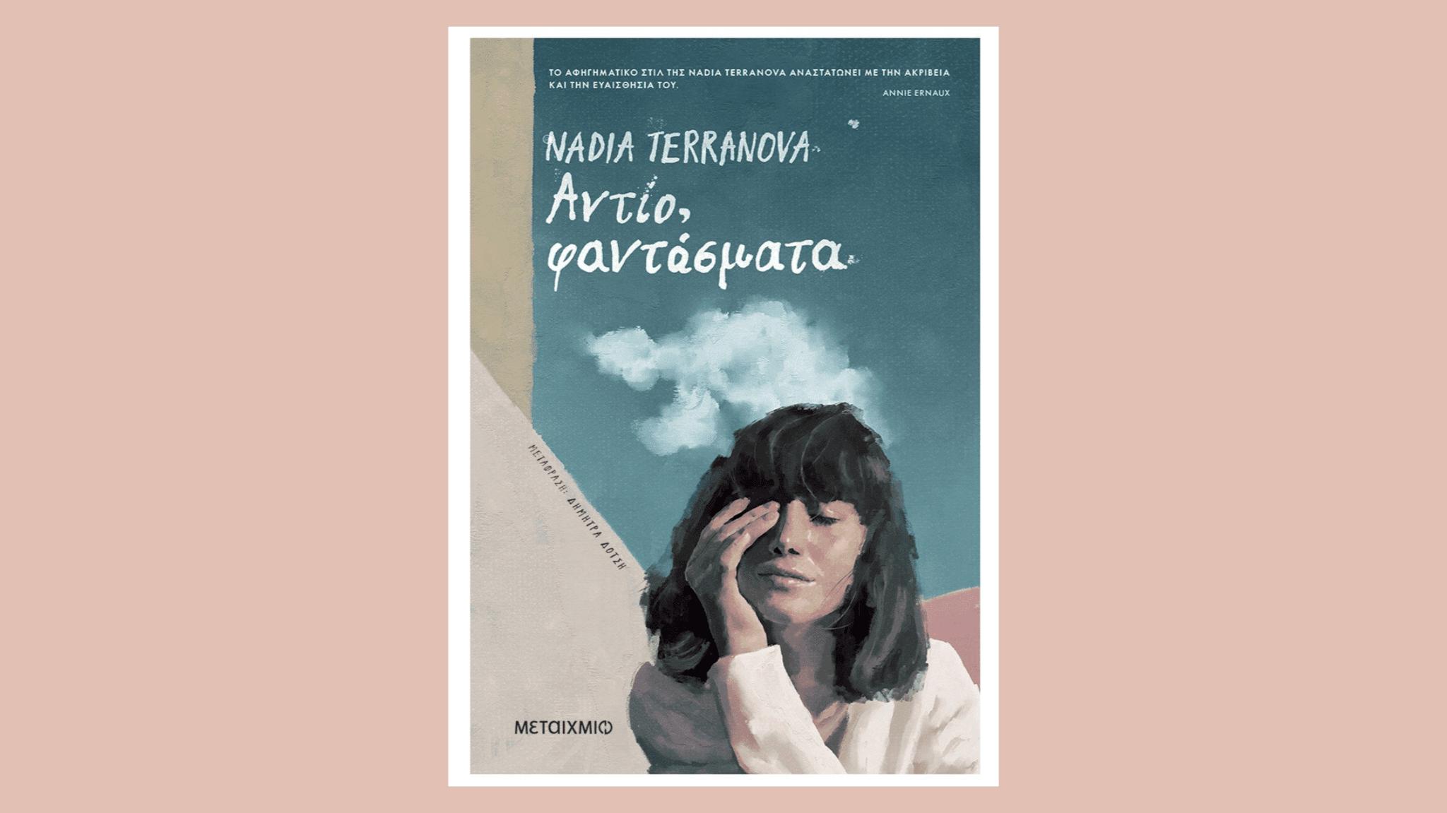 Naddia Terranova