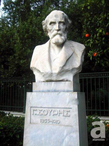 Γεώργιος Σουρής