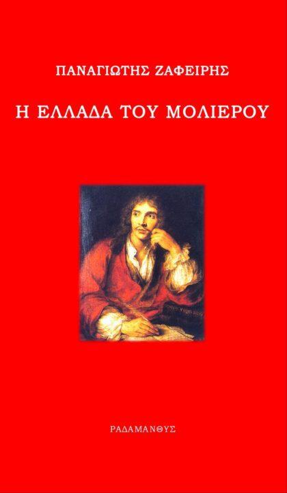 Βιβλίο: Η Ελλάδα του Μολιέρου