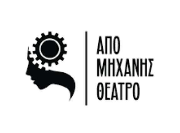 """""""Από μηχανής"""" θέατρο"""